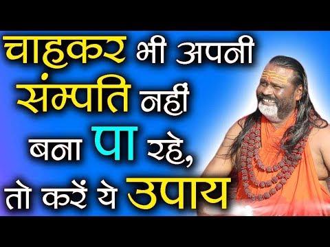 Gurumantra 21 April 2018 || Today Horoscope || Success Key || Paramhans Daati Maharaj