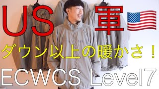【ミリタリー最暖?!】今回はアメリカ軍ECWCS Gen3 Level7 通称モンスターパーカージャケットのご紹介!