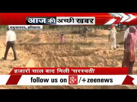 Haryana: Saraswati River Found In Yamuna Nagar