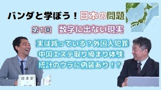 本日より新番組スタート!ダークサイドに落ちないために・・ 元警視庁刑...