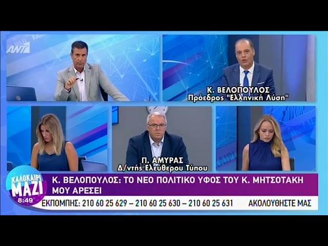 O K. Bελόπουλος στην εκπομπή