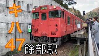 【山陰本線】キハ47餘部駅発車