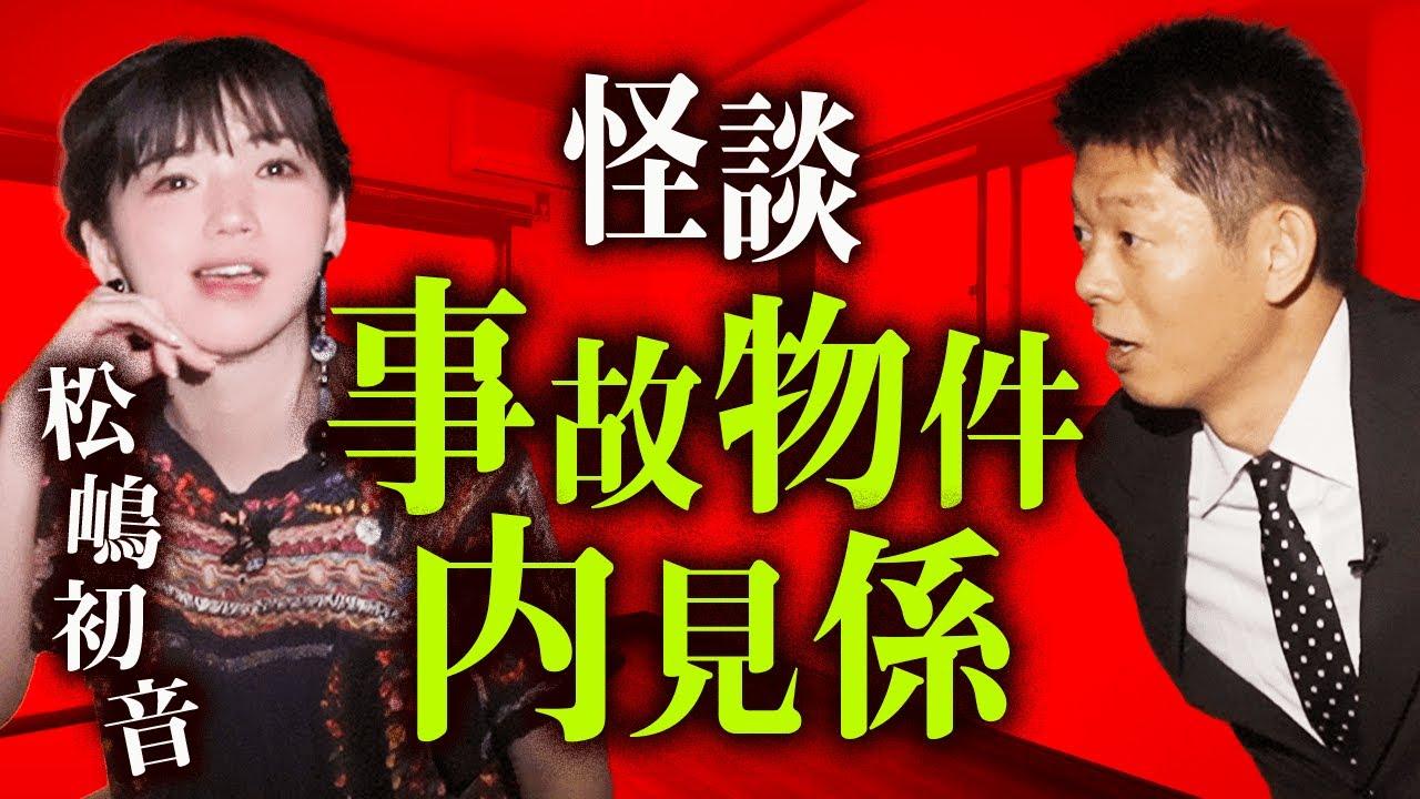 【松嶋初音】事故物件内見係「初音怪談」『島田秀平のお怪談巡り』