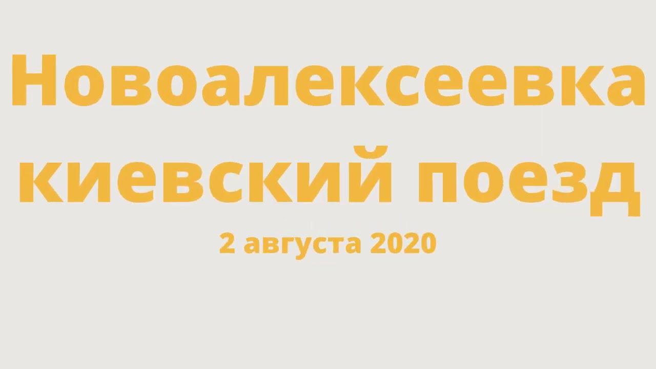 Новоалексеевка. Встречаю киевский поезд