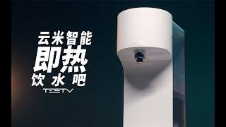1秒就喝热水的饮水机_小米米家云米即热饮水吧1A【值不值得买第336期】