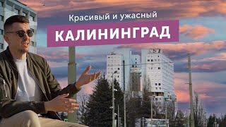 Переехал в Калининград — красивый и ужасный. Большой обзор жизни в области после Москвы.