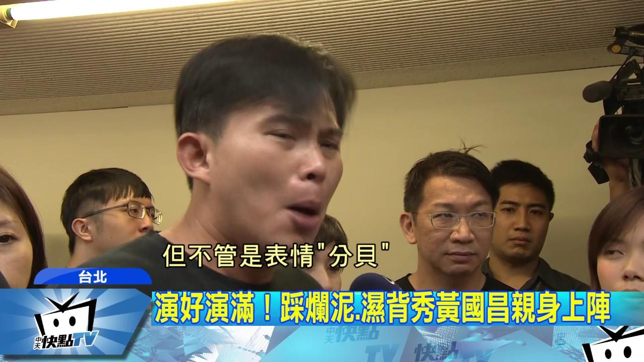 20170711中天新聞 馬景濤傳人?府發言人酸黃國昌立院「咆哮帝」 - YouTube
