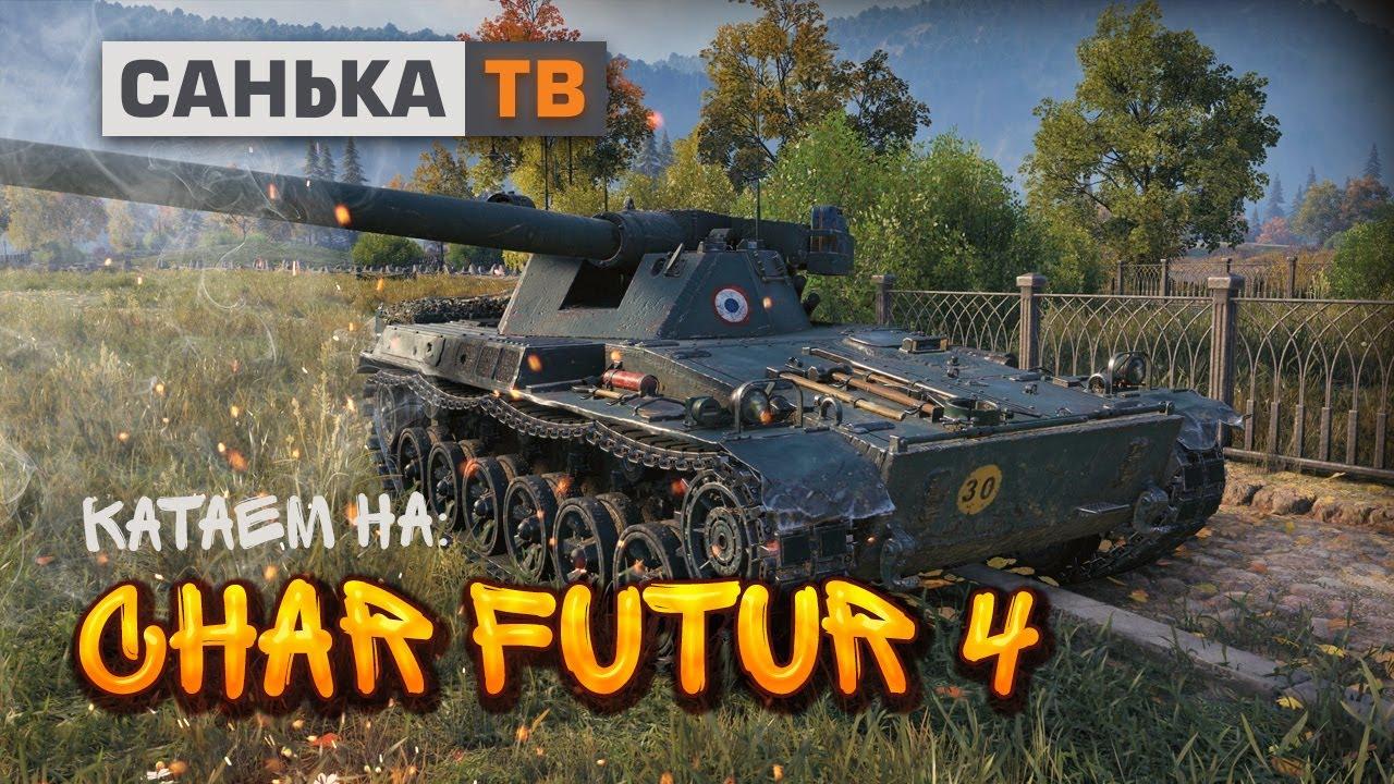 Char Futur 4 — обзор наградного танка за «Экспедицию ...