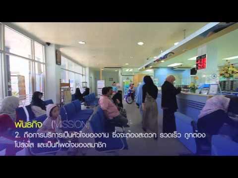 สหกรณ์ออมทรัพย์อิบนูอัฟฟาน จำกัด 2012