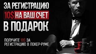 PokerDom - бездепозитный бонус 10$ (ИНСТРУКЦИЯ В ОПИСАНИИ)