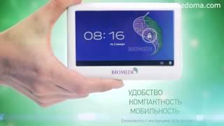 Прибор биорезонансной терапии цена БИОМЕДИС. Купить биорезонансные приборы БИОМЕДИС Андроид(, 2015-04-22T22:21:27.000Z)