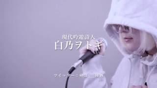 {13話目} rainy tone ((K)NoW_NAME) /白乃ヲトギ