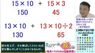1番が取れる人★圧倒的成果を出す人の13×15の暗算法は?