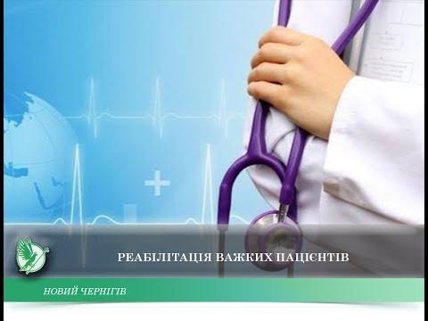 Телеканал Новий Чернігів: Реабілітація важких пацієнтів | Телеканал Новий Чернігів