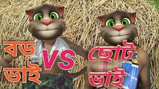 বড় ভাই vs ছোট ভাই ৷৷ bangla funny video  by talking tom ll kaala mofiz ৷৷