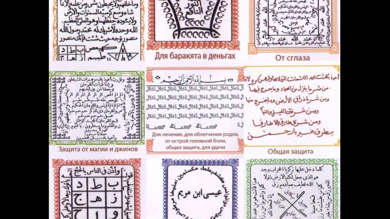 Как делать амулет по исламу чери амулет задняя полка своими руками