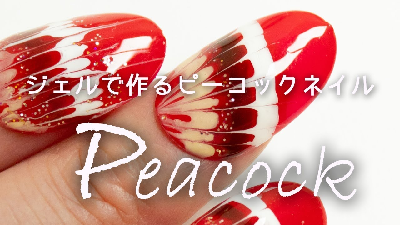 #15【ジェル検定初級アート】ピーコックのやり方(ジェルネイル)完全版