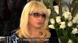Ирина АЛЛЕГРОВА, С ДНЁМ РОЖДЕНИЯ!