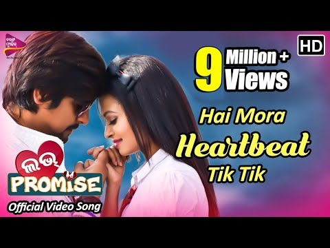 Hai Mora Heartbeat -Tik Tik | Official Video Song | Love Promise Odia Movie 2018 | Jaya, Rakesh