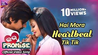 Hai Mora Heartbeat Tik Tik | Official Song | Love Promise Odia Movie 2018 | Jaya, Rakesh