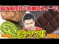 【糖質制限】鎧塚俊彦氏の低糖質スイーツ食べてみた!ちょっぴり高級だけど激ウマ!!