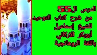 MTV ACTION الدرس ال55 من شرح كتاب التوحيد للشيخ إسماعيل أبوبكر الاركاني باللغة الروهانجية