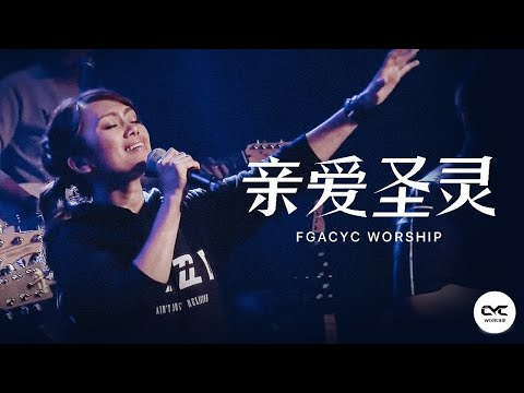 亲爱圣灵 Holy Spirit - Immerse | GMS Live