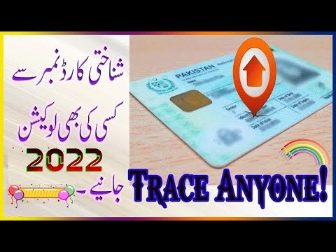Find LOCATION using ID Card Number in Pakistan ||2017||