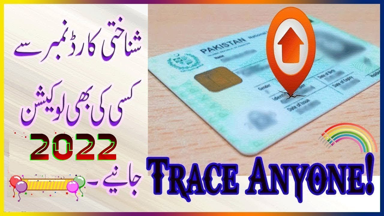 Find LOCATION using ID Card Number in Pakistan ||2019||
