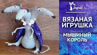 Игрушка крючком видео ๏̯͡๏ Мышиный король