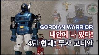 (설명)1979년 일본에서 방영한 투사고디안에 등장하는 투사고디안로봇의 각종부속품과 기능 및 변신 합체 상세리뷰 입니다 로봇안에 로봇이 수납되...
