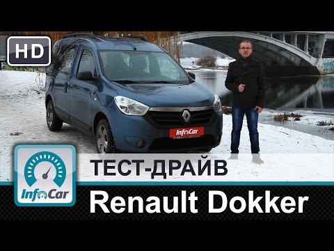 Renault Dokker - тест-драйв от InfoCar.ua (Рено Докер)