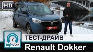 видео Renault Dokker 2017-2018 - фото, цена и комплектации в России, характеристики Рено Докер