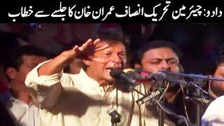 Imran Khan PTI Speech Live Dadu Jalsa 22 April 2017