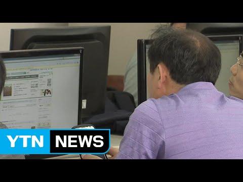 암담한 '퇴직 후 20년'...40대부터 재취업 설계 / YTN (Yes! Top News)