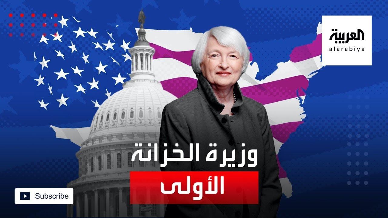 من هي أول امرأة تتولى منصب وزيرة الخزانة بأميركا؟  - نشر قبل 13 ساعة