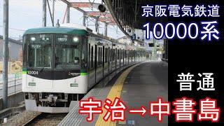 【全区間走行音】京阪 10000系[普通]宇治→中書島