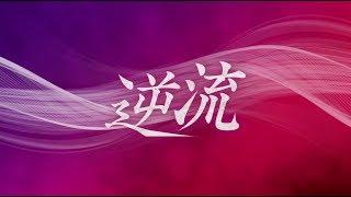 白夜姫 第66話