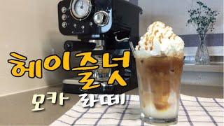 [커피] 홈카페ㅣ헤이즐넛 모카라떼ㅣ플랜잇 커피머신ㅣ과테…
