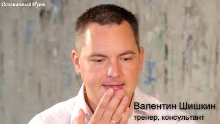 Валентин Шишкин ~ Цели и задачи обучения