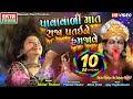 Pavavadi Mat Raja Pataine Hamjave  Shital Thakor  New 2019 Garba  HD  Ekta Sound