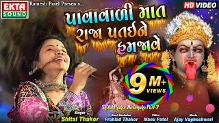 Pavavadi Mat Raja Pataine Hamjave || Shital Thakor || New 2019 Garba || HD Video || Ekta Sound