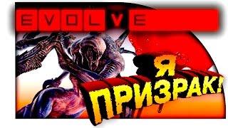evolve Stage 2 - Я ПРИЗРАК! - ОТЖИМ И ОХОТА!