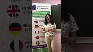 Обучение Французскому языку | Москва