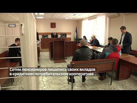 """В Башкирии пенсионеры лишились своих вкладов в кредитном потребкооперативе """"Рост-Капитал"""""""
