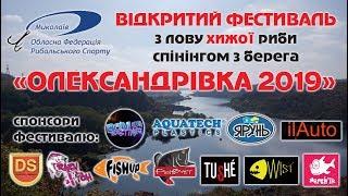 Фестиваль Александровка 2019 Спиннинг берег