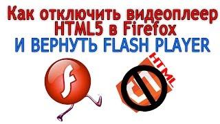 видео Отключение плагинов в Mozilla