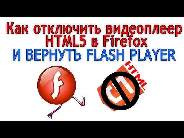 Как отключить видеоплеер html5 в firefox и вернуть flash player (ИНФОРМАЦИЯ УЖЕ УСТАРЕЛА)