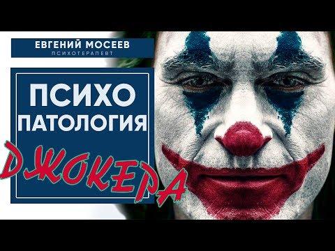 Джокер | Психологический разбор