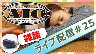 雑談ライブ thumbnail